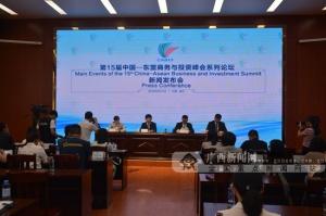 第15届中国—东盟商务与投资峰会将举办系列论坛