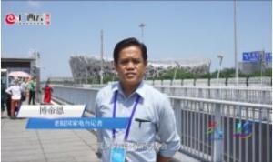 我对东博会说句话丨老挝国家电台记者博帝恩