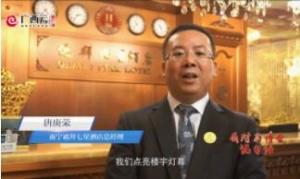 我对东博会说句话丨南宁迪拜七星酒店总经理唐庚荣