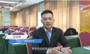 我对东博会说句话丨老挝矿产能源部官员莫诺察
