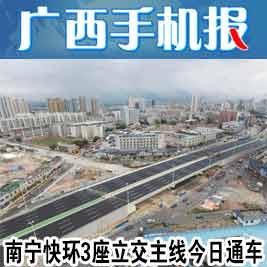 广西手机报8月31日