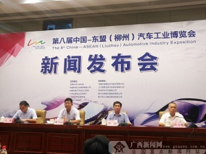 第八届中国—东盟(柳州)汽博会将于9月11日举行