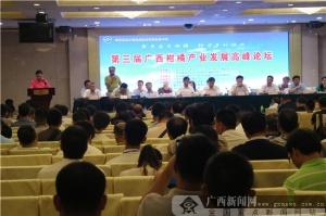 第三届广西柑橘产业发展高峰论坛成功举办
