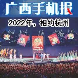 广西手机报9月3日