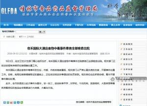桂林百余人食物中毒追踪:患者全部痊愈出院(图)