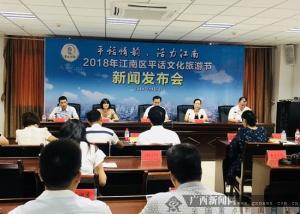 江南区平话文化旅游节将于9月中旬举行