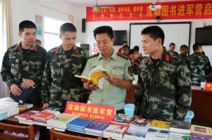 流动图书进军营 武警官兵乐享文化大餐(组图)