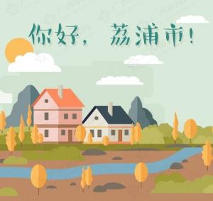 【桂刊】你好,荔浦市!