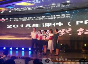 广中医举行2018年教师节庆祝大会