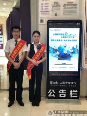 光大银行南宁分行启动2018年金融知识普及月活动