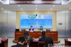 南宁气象局发布东博会天气趋势 各场馆降水实时预报