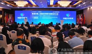 中国-东盟技术转移与创新合作大会开幕