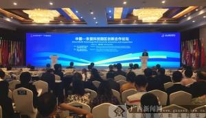 中国-东盟科技园区创新合作论坛