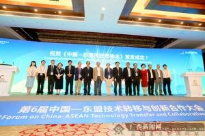 《中国-东盟传统药物志》出版首发式在南宁举行