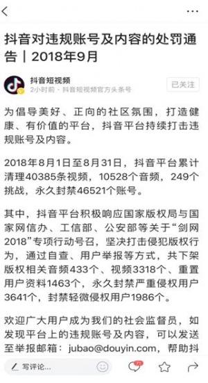 抖音8月封禁4万多违规账号加强版权保护