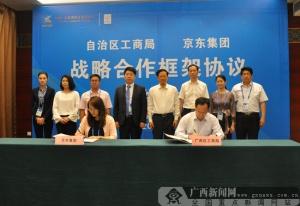 自治区工商局与京东集团签署战略合作协议