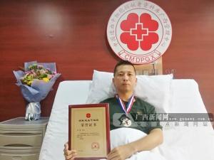 """点赞!""""90后""""武警战士捐献造血干细胞挽救生命"""
