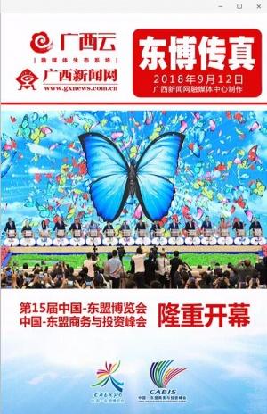 东博传真:第15届东博会、峰会开幕