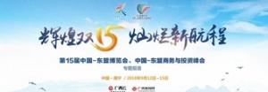 第15屆東博會、峰會專題報道
