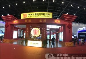 中国大唐借东博会扩大一带一路朋友圈