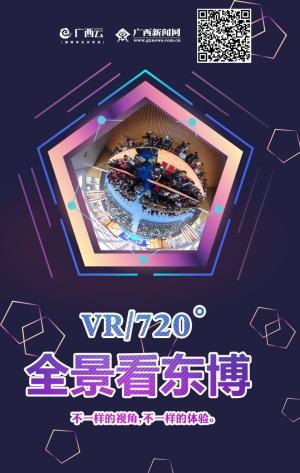 VR/720°:全景看东博会