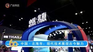 中国·北海市:现代技术展现古今魅力