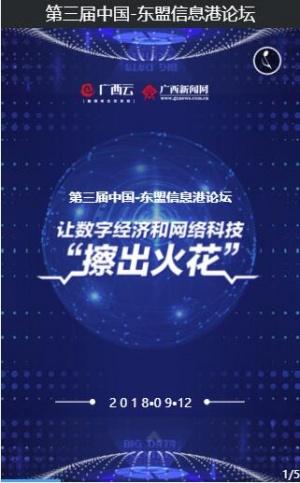 H5丨让数字经济和网络科技