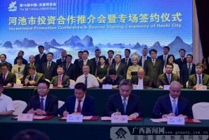 大化在第15届东博会上成功签约20亿元