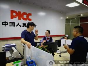 广西商业车险自主定价改革试点平稳起步 8家公司顺利切换上线