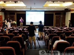 2018区块链行业规范广西峰会在南宁举行