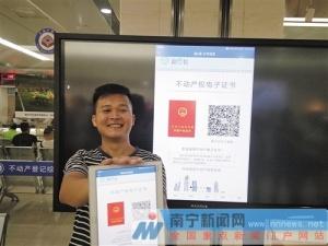 南宁产生全国首张不动产权电子证书 等同纸质证书