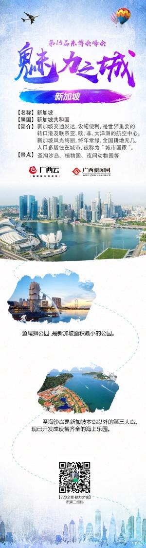 """第15届东博会""""魅力之城""""城市名片之新加坡"""