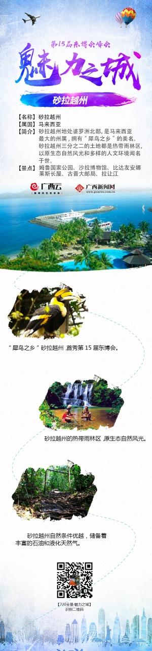 """第15届东博会""""魅力之城""""城市名片之马来西亚砂拉越州"""