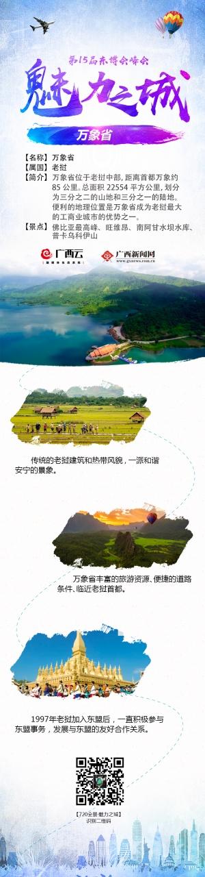 """第15届东博会""""魅力之城""""城市名片老挝万象省"""