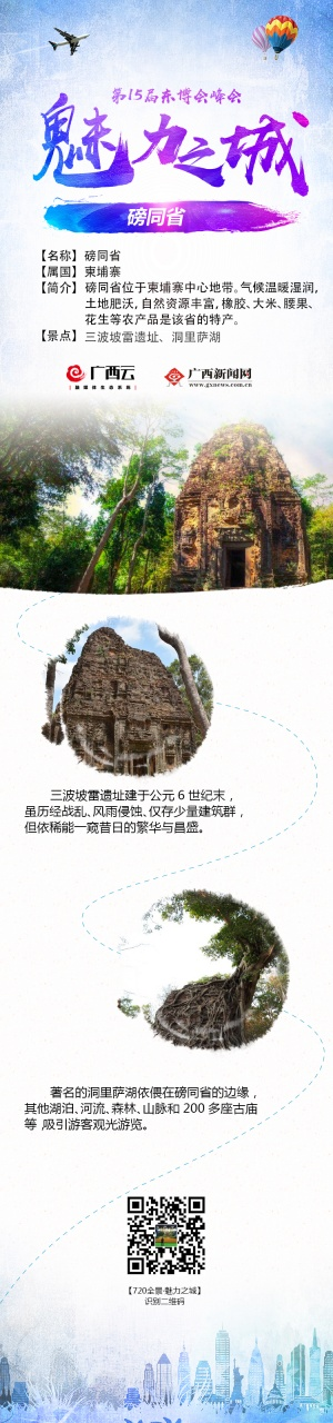 """第15届东博会""""魅力之城""""城市名片之柬埔寨磅同省"""
