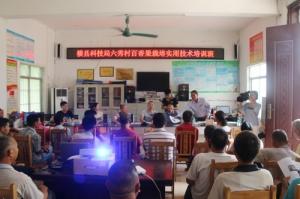 广西农科院园艺所专家到横县举办百香果栽培实用技术培训班