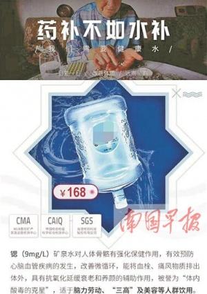 一桶水卖168元喝了能祛病?宾阳有不少人信了……