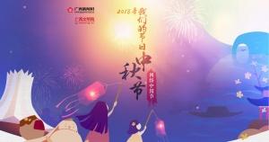 2018我们的节日·中秋节