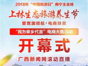 2018年上林生态旅游养生节直播