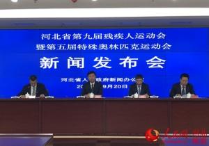 河北省第九届残疾人运动会将于10月10日开幕