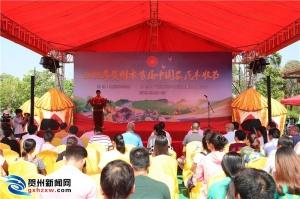 """贺州市首届""""中国农民丰收节""""开幕"""