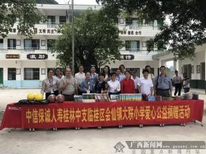 中信保诚人寿桂林中心支公司开展爱心公益捐赠活动