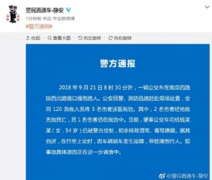 上海一公交车刹车故障撞倒行人 造成2人死亡1人受伤