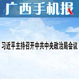 广西白菜网送彩金报9月22日上午版