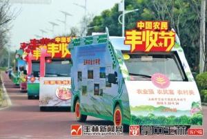 玉林市首届中国农民丰收节活动开幕(图)