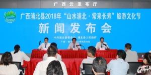 """2018""""山水浦北・常来长寿""""旅游文化节11月将举办"""