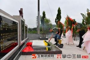 玉林举行无名英烈合葬墓揭幕仪式 缅怀烈士功绩 传承红色基因