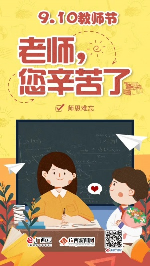 【公益广告】老师,您辛苦了!