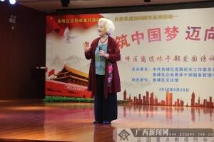 柳州市鱼峰区举办离退休干部爱国诗词朗诵比赛