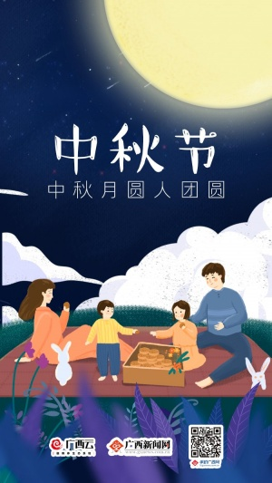 【公益广告】中秋月圆人团圆